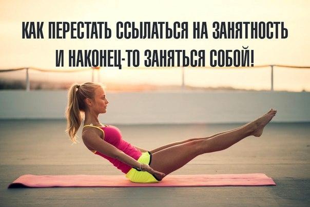 Как мотивировать людей на спорт